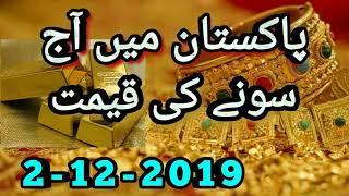 Today New Gold Price In Pakistan || 2 December 2019 || Gold Rates || Aaj Sonay Ki Qeemat ||