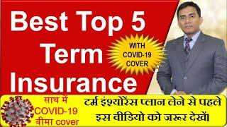 Top 5 Term Insurance Plan in India  Term Insurance to buy in Corona virus 2020   Best Term Plans