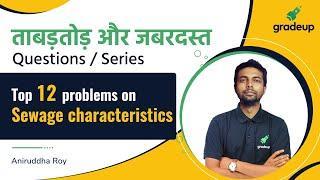Top 12 Problems on Sewage Characteristics | GATE CIVIL Engineering 2021 | Aniruddha Sir | Gradeup