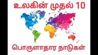 உலகின் முதல் 10 பொருளாதார நாடுகள் | World Top 10 Economic country | Indian economic 2020