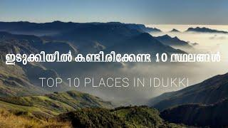 Top 10 Tourist Place To Visit In Idukki