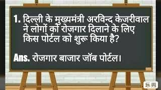 Current Affairs Top 10 Question With Answer √ Yes, I Know it ! √