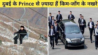 किम जोंग उन के अजीब शौक़   Luxury Lifestyle of Kim-Jong-Un