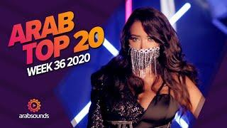 Top 20 Arabic Songs of Week 36, 2020 أفضل 20 أغنية عربية لهذا الأسبوع
