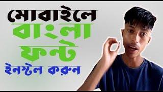 How to fix bangla font problem android (ms word) mobile ।install font in android phone  Jakaria Tech