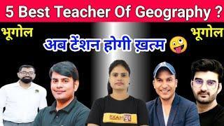 Best Geography Teacher On YouTube ! भूगोल कहां से पढ़ें ! Best Channel For Geography ! SSC ! RAILWAY