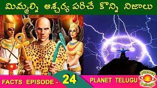 Top Interesting Facts in Telugu | Episode - 24 | Amazing and Unknown Facts in Telugu I PLANET TELUGU