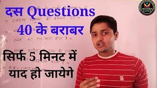 Important GS, RAIWAY NTPC, GROUP D IMPORTANT QUESTION, TOP 10 GS QUESTIONS JO HR EXAM M ATE HAI#SSC