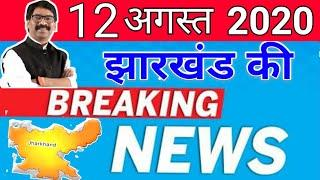 today 12 august 2020 || jharkhand ki taja khabar || jharkhand breaking news || daily news jharkhand