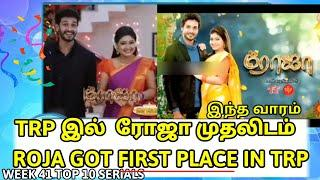 Roja Got FIRST PLACE in TRP RATING | TRP TOP 10 SERIALS TAMIL | ROJA SERIAL TRP RATING | WEEK 41