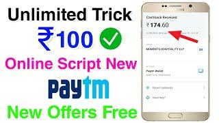 Instant Redeem ₹100 Paytm Cash Add Trick Online Script || New Earning App 2020 || Best Earning App