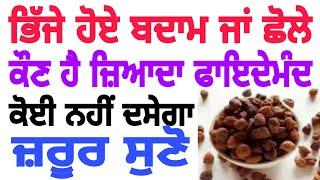 ਭਿੱਜੇ ਹੋਏ ਛੋਲਿਆ ਦੇ ਫਾਇਦੇ - Health Tips in Punjabi - Health Tips in Punjabi Language - Health Tips