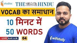 8:45 AM - English Vocab का समाधान By Sandeep Kesarwani Sir | 50 Words in 10 Minutes | Day-4