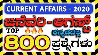 Top 800 Current Affairs Questions in Kannada | January - August | 8 Month current affairs | Kannada