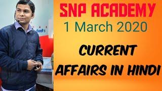 1 March 2020 Current Affairs | Current Affairs In Hindi | Today Current Affairs |