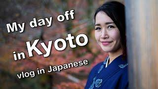Come hang out with me in Kyoto (Listening practice ×Japanese Culture)with Japanese/English subtitle