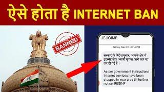 How Government BAN Internet Services in INDIA | How To Access Internet using JIO, Airtel, Vodafone