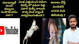 Top 10 Most Interesting And Unknown Facts In Telugu | AskMahi | Mahidhar Vibes