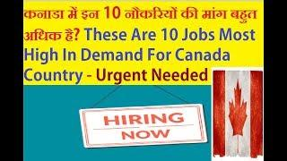 Canada High Demand Jobs 2020 ! Top 10 ! Most In Demand Jobs ! Canada Immigrants