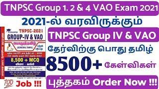 tnpsc group 4 books in tamil TNPSC Group 1, 2, 4 & VAO Exam 2021 Book   TNPSC BOOK 2021