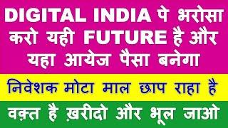2 Best Digital India stocks must buy for long term | multibagger shares 2020 | top share for future