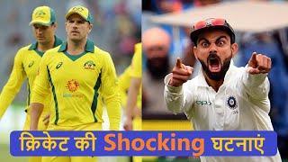 क्रिकेट के ये 10 घटनाये जो अपने कभी नहीं सुने होंगे I Top 10 Amazing Facts of Cricket I ICC T20 2020