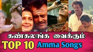 Top 10 Amma Sentiment Songs |Mother's day Special