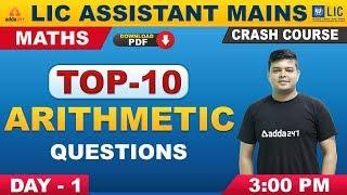 LIC Assistant Mains 2019 | Maths | Top 10 Arithmetic Questions (Day 1)