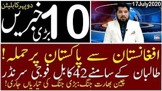Top 10 with GNM | Afternoon | 17 July 2020 | Today's Top Latest Updates by Ghulam Nabi Madni |