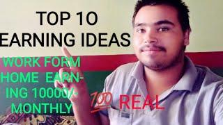 earning ideas for students || top 10 earning ideas || work form home se monthly 10,000/-kaise kamaye