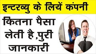Interview के लिए कंपनी कितना पैसा लेती है | Top Interview question and answer for Job Interview