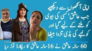 Extra Marriage Affairs | Infidelity in Marriage | Extra Relationship Exposed | right vs wrong