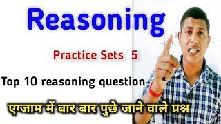 Reasoning top 10 Question for Ntpc , group d , Bank , police , patwar