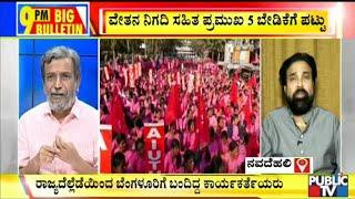 Big Bulletin With HR Ranganath | Sriramulu Says ASHA Workers Are Government Workers | Jan 3, 2020