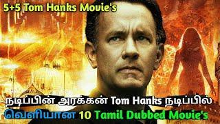 Top 10 Tom Hanks All Tamil Dubbed Movie's Watch in Tamil | Jillunu oru kathu