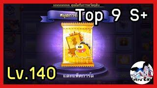 Line เกมเศรษฐี เปิดตั๋วสุ่มการ์ด Top 9 รางวัลอัพเลเวล 140 !!!
