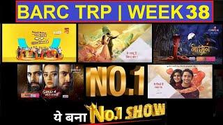 BARC TRP Top 20 Shows of Week 38 (2020) | Ishq Mein Marjawan S2 , Naagin 5 , Anupamaa  & More