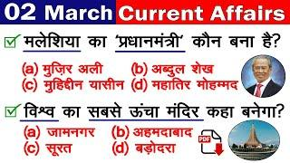 02 March 2020 Daily Current Affairs | 02 मार्च 2020 करंट अफेयर्स | important for railway exam