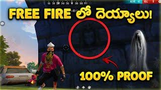 Real ghost in free fire 100% proof ||Top scary ghost places ||