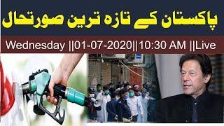 Pakistani Latest News Updates || Wednesday 01-July 2020 At 10:00 AM Live