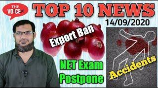14th Sept Top10 | Bhiwandi Commissioner | Thane | 203 Corona  Free Village | Saudi  | NET Exam