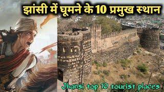 झांसी में घूमने के 10 सबसे बेहतरीन स्थान, Jhansi top 10 tourist places
