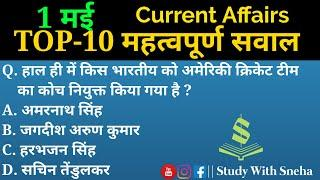 1 May 2020 Current Affairs | Top-10 Important Question for next exam in Hindi | study with sneha