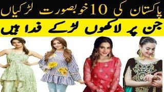 TOP 10 Most Beautiful Girls in Pakistan |10 most beautiful women in the world | Pakistani Cute Girls