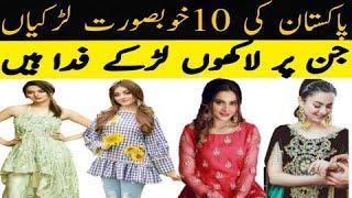 TOP 10 Most Beautiful Girls in Pakistan |10 most beautiful women in the world | Pakistani Cute Girls