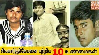 நடிகர் சிவகார்த்திகேயன் அவர்களின் 10 உண்மைகள்   Actor Sivakarthikeyan   Top 10 Facts  Sivakarthikeya