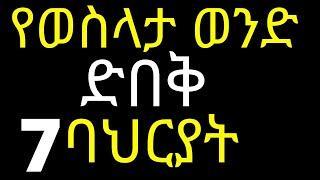 Ethiopia ድሮም ፈስ ያለበት ዝላይ አይችልም ሁሉም ሴት ማየት ያለበት #Drhabeshainfo #FaniSamri strong relationship