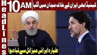 Big Statement of Canadian Prime Minister | Headlines 10 AM | 10 January 2020 | Express News