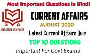 Current Affairs August top 10 questions important question in Hindi