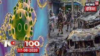 TOP News | Coronavirus Updates | Sushant Singh Case | Bengaluru Violence